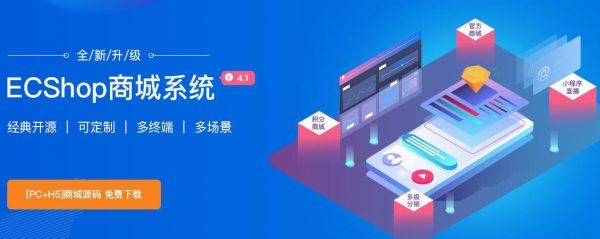 shopex和ecshop哪个开源商城系统好?